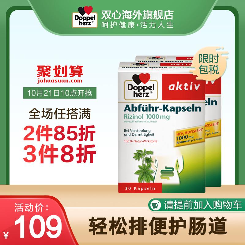 德国双心 纯天然蓖麻籽油精华润肠胶囊 润肠清肠调理便秘30粒*2盒