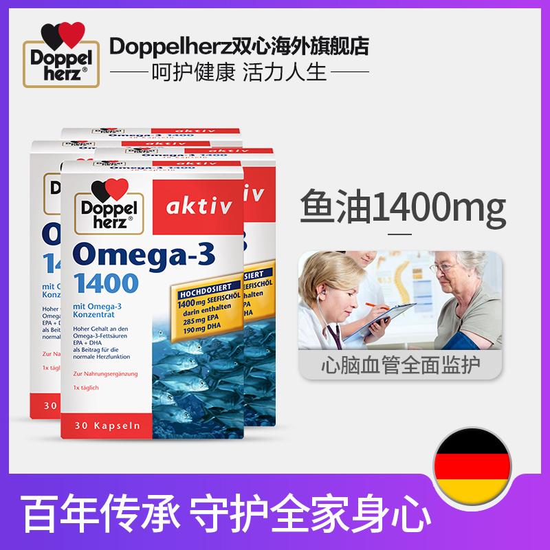 德国双心DHA深海鱼油软胶囊1400mg欧米伽3 中老年 30粒*4盒