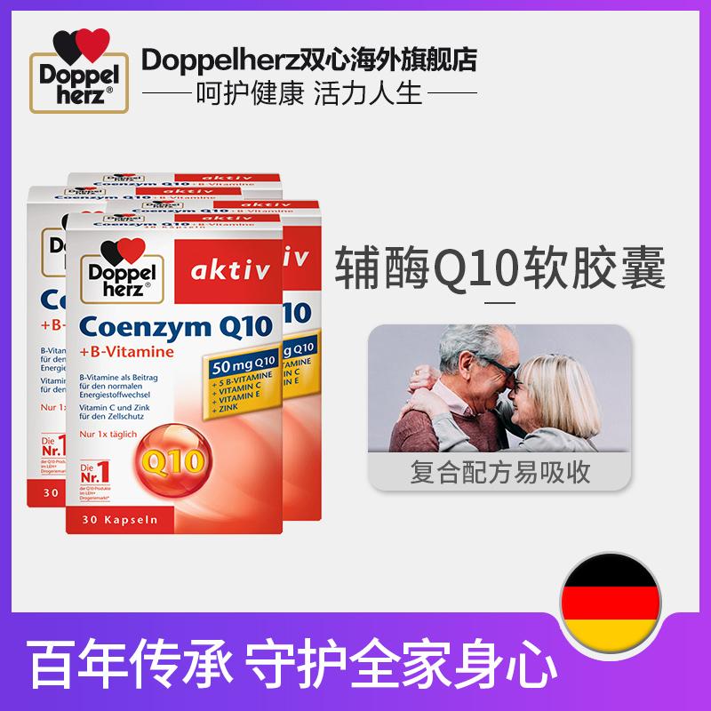 德国双心 辅酶q10软胶囊50mg保护心脏保健品血管改善心慌30粒*4盒