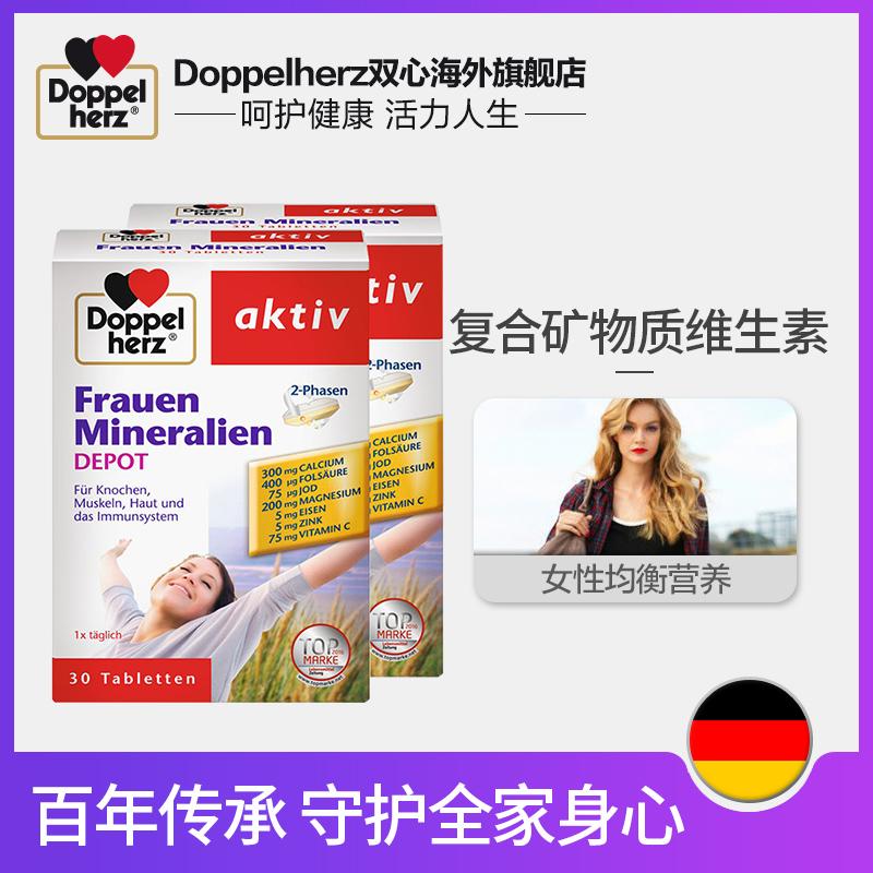 德国进口 双心女性复合矿物质维生素30片 调节内分泌焕发活力 2盒