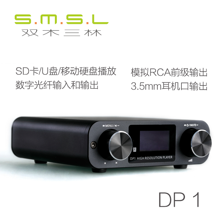 双木三林-S.M.S.L DP1 HIFI无损播放器数字转盘解码耳放一体机
