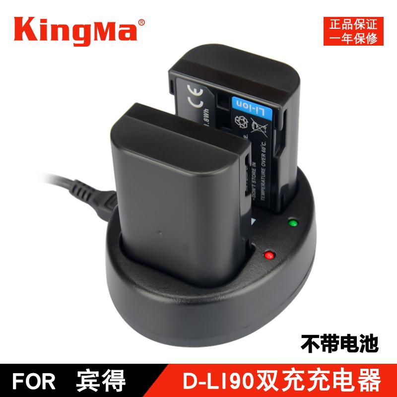 劲码D-LI90电池充电器for宾得K7 K7D K3 K5 K52s II 645D K01 座充 宾得相机充电器 双充充电器 宾得相机配件