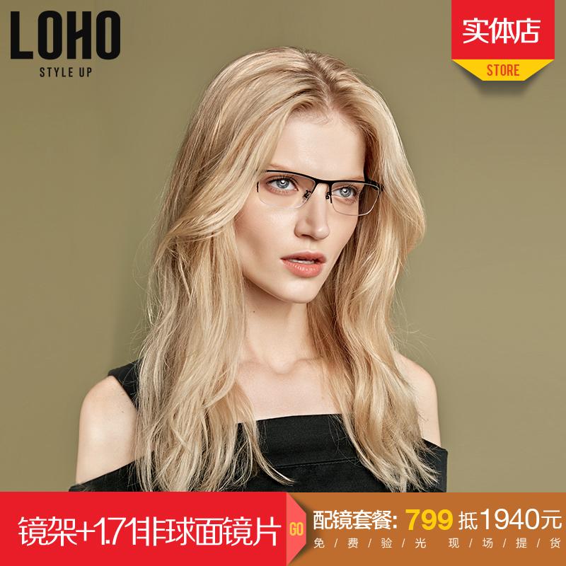 799抵1940配镜套餐券1.71非球面标准镜片眼镜框LOHO200家门店通用