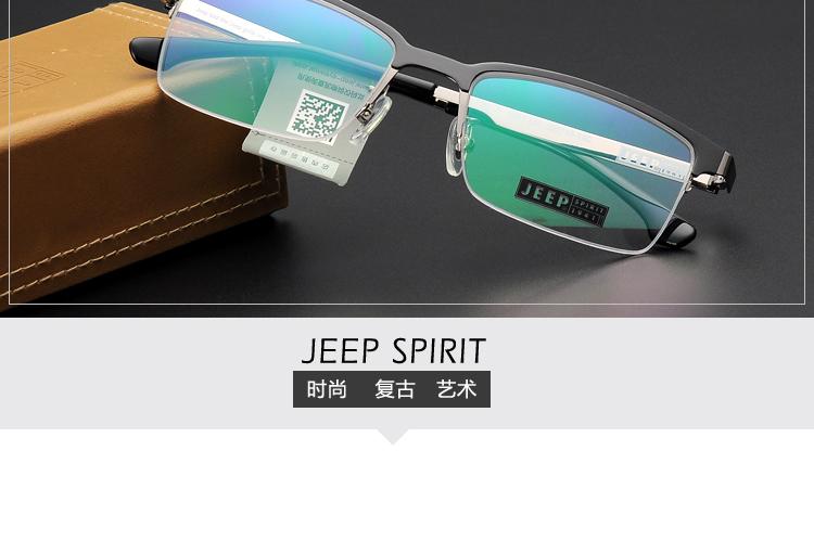 金利银河眼镜专营店_JEEP/吉普品牌产品评情图