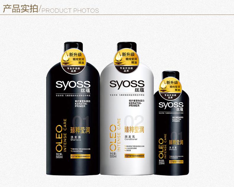 华尚居家日用专营店_SYOSS/丝蕴品牌产品评情图