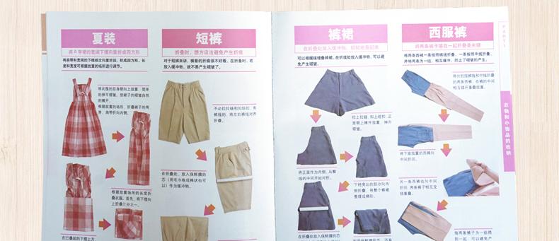 夏装短裤裤裙西服裤折叠时,想方设法免产生据接香砖,在析线处控入国不重生-推好价   品质生活 精选好价
