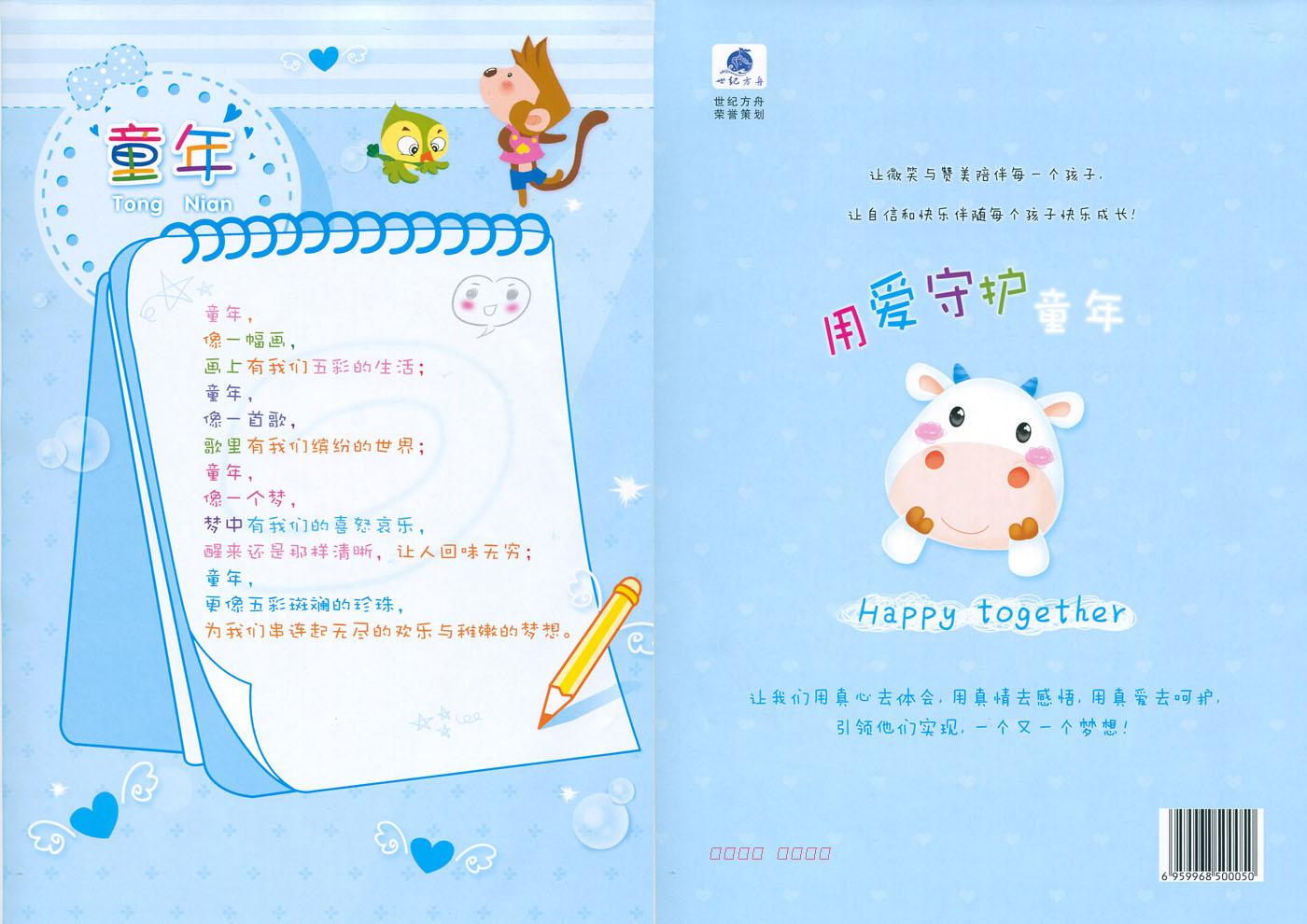 【天天特价】幼儿园a4可插式活页幼儿成长档案成长册