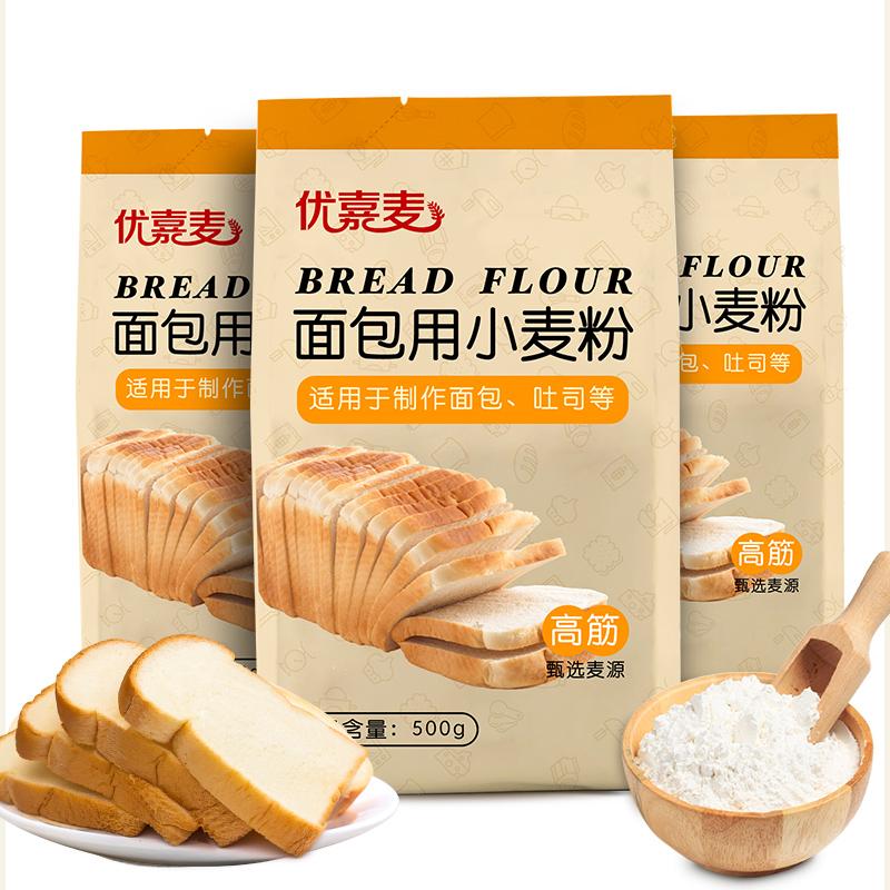 优嘉麦面包粉1.5kg高筋面粉烘焙原料面包机用专1500g小麦粉