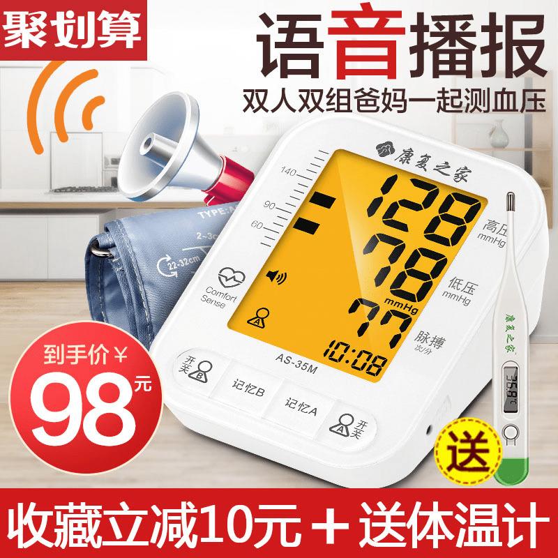 康复之家电子量血压计测量仪家用高精准全自动上臂式医用测压仪器