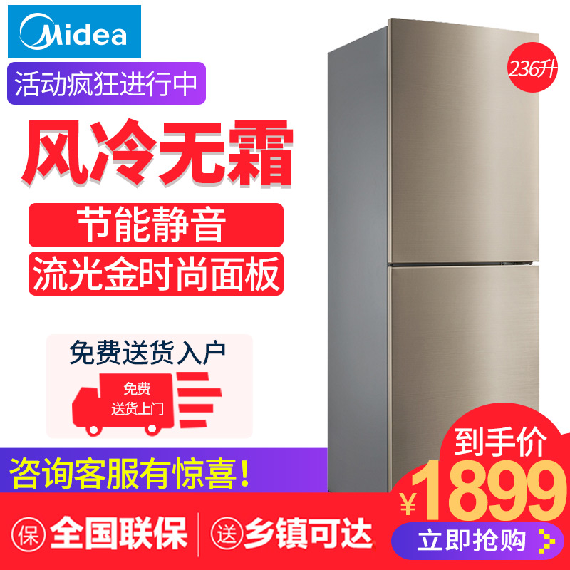 Midea-美的 BCD-236WM(E)电冰箱双开门免费扫雷避雷红包软件小型节能风冷无霜静音