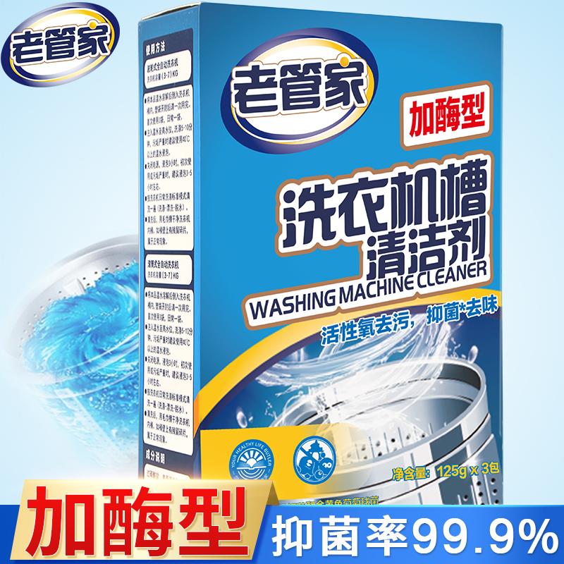 老管家洗洗衣机槽的清洗剂清洁剂滚筒全自动波轮内筒除垢强力去污