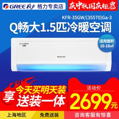 格力空调Q畅大1.5p匹冷暖挂壁式Gree-格力 KFR-35GW-(35570)Ga-3