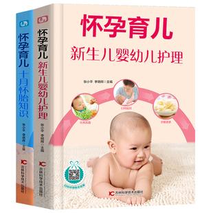 怀孕育儿新生儿婴幼儿护理十月怀胎知识大全准妈妈备孕孕妇胎教月子餐30天食谱孕期书籍大全孕妈妈必备书全套婴儿宝宝早教百科育婴