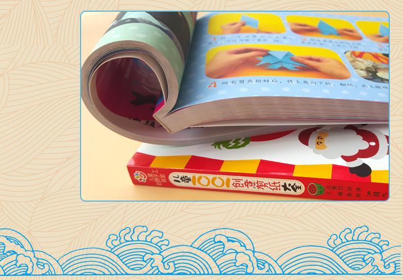 幼儿童剪纸手工书 diy剪纸折纸大全