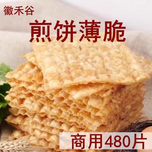 徽禾谷 薄脆 煎饼薄脆 山东杂粮煎饼果子专用薄脆饼脆皮商用480片