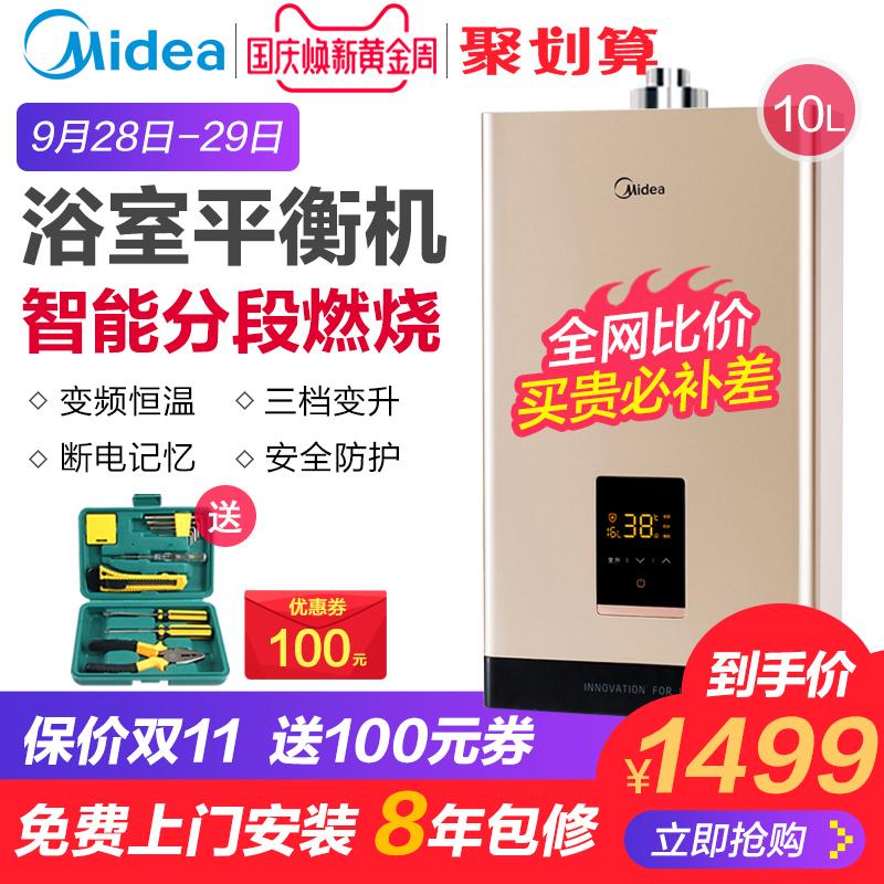 Midea-美的 JSG20-10HC5燃气热水器10升家用天然液化气平衡式浴室