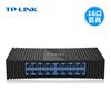 TP-LINK 16口百兆网络交换机 家用办公100M宽带网线路由器分线分流器 即插即用10孔12个路盒监控 TL-SF