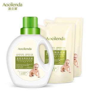 澳兰黛 婴儿洗衣液新生儿宝宝专用儿童婴幼儿尿布皂液1L+480ml*2
