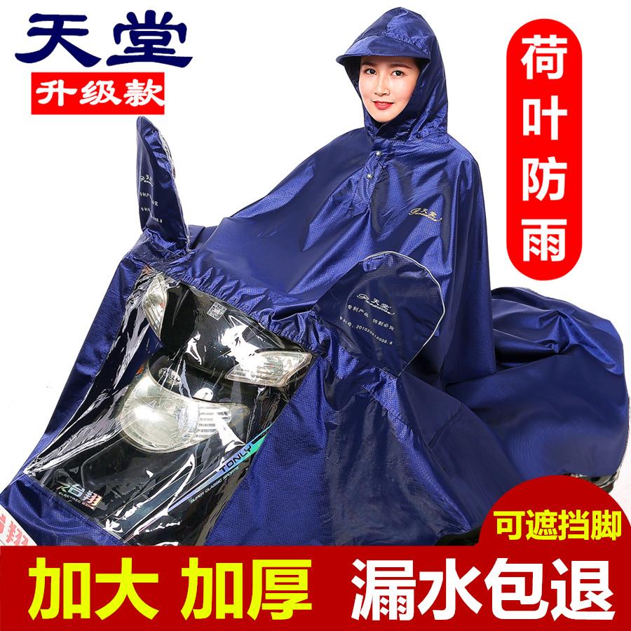 正品天堂电动车摩托车雨衣成人加大加厚男-女士牛津面料单人雨披