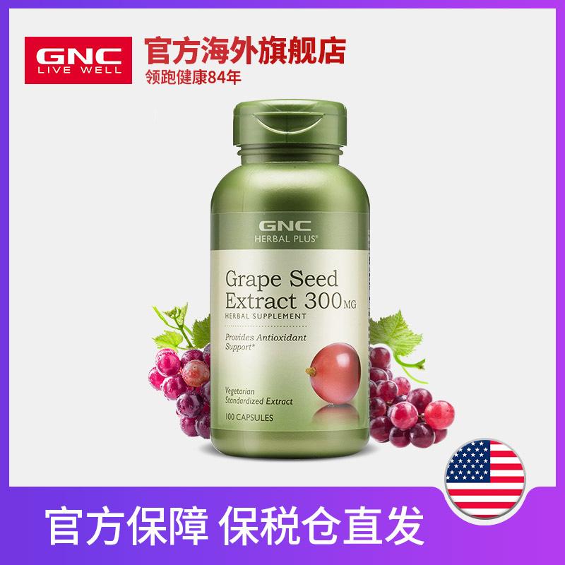 GNC 健安喜 葡萄籽精华 300mg*100粒