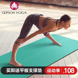 杰朴森加宽无味tpe瑜伽垫女男加厚加长初学者防滑健身家用瑜珈垫