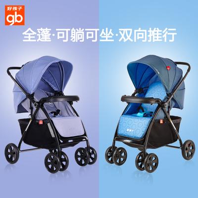 好孩子婴儿推车伞车可躺可坐超轻便可折叠多功能宝宝手推车C300