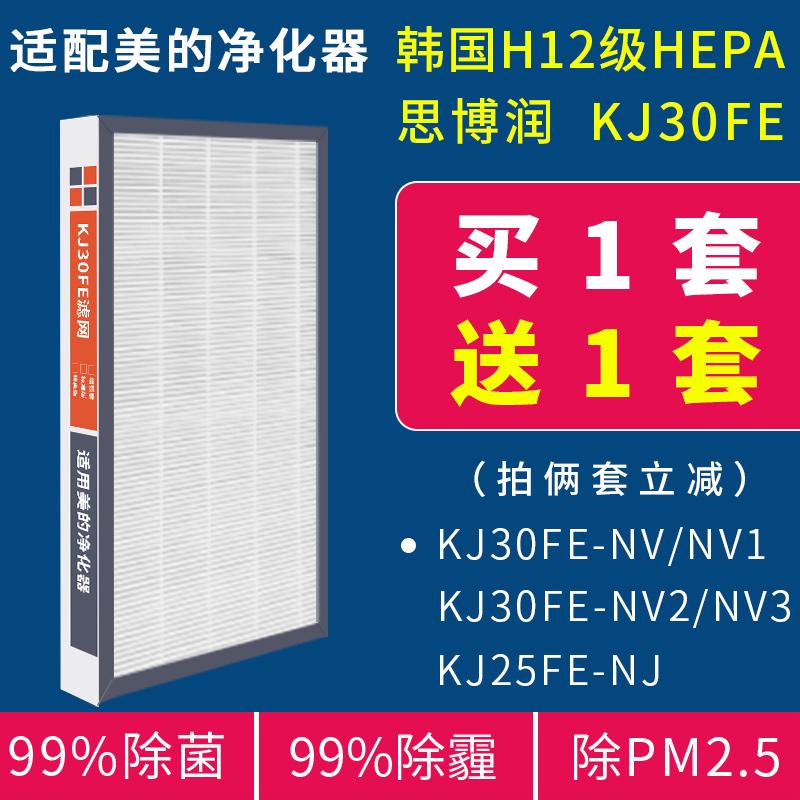 配美的空气净化器过滤网 KJ30FE-NV-NV1-NV2-NV3-KJ25FE-NJ 滤芯