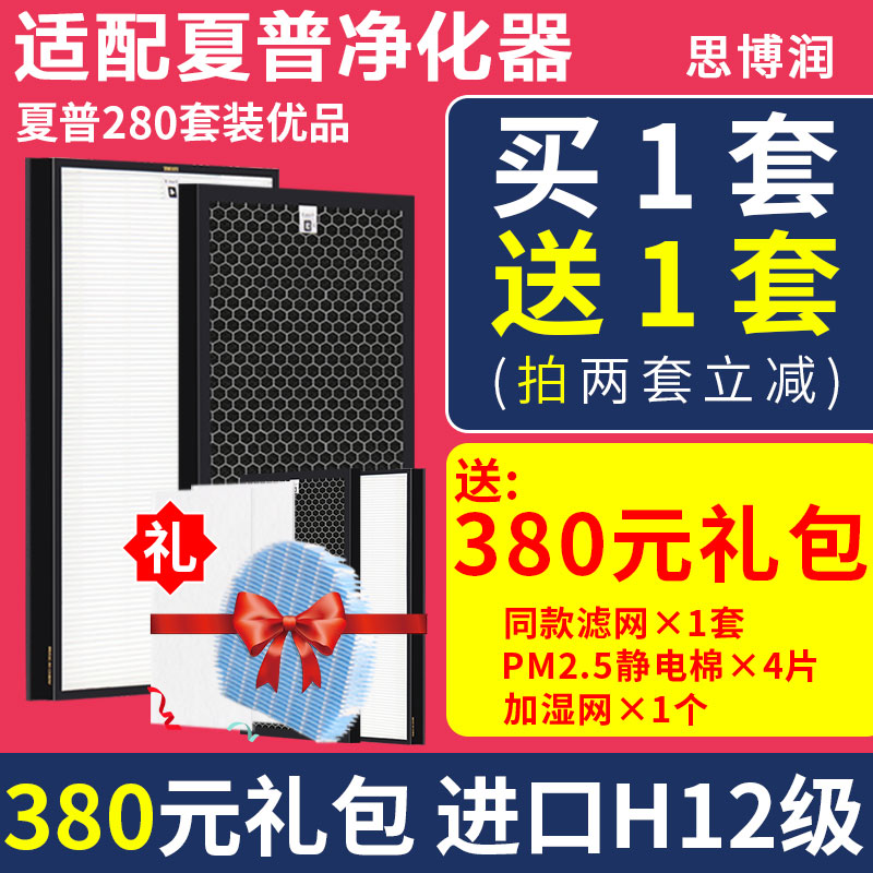 配夏普空气净化器过滤网 滤芯W280SW Z280 C100SW BB30套装除甲醛