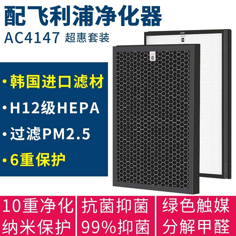 配飞利浦空气净化器过滤网AC4147滤芯 AC4076 4072 4074超惠