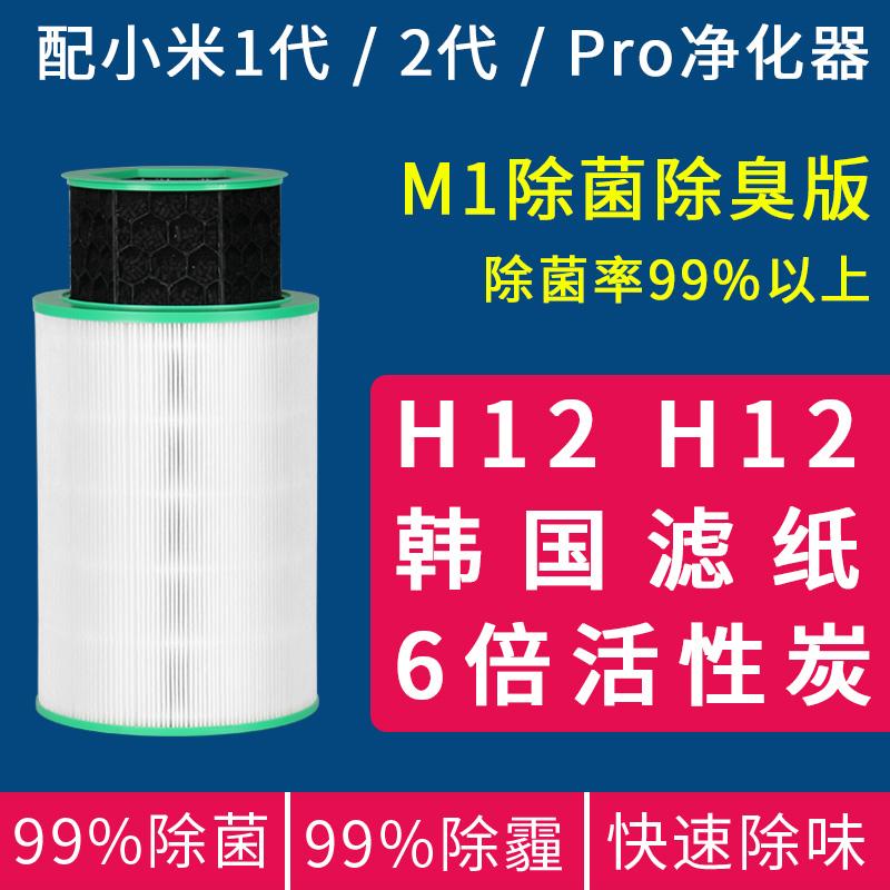 配小米空气净化器滤芯滤网 1代2代pro 除甲醛抗菌-除PM2.5思博润