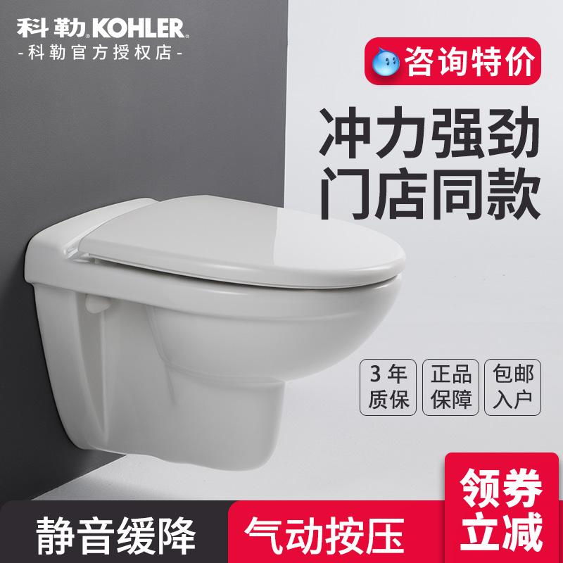 科勒官方旗舰店壁挂式马桶节水挂墙座便器简约隐藏式水箱K-8752T