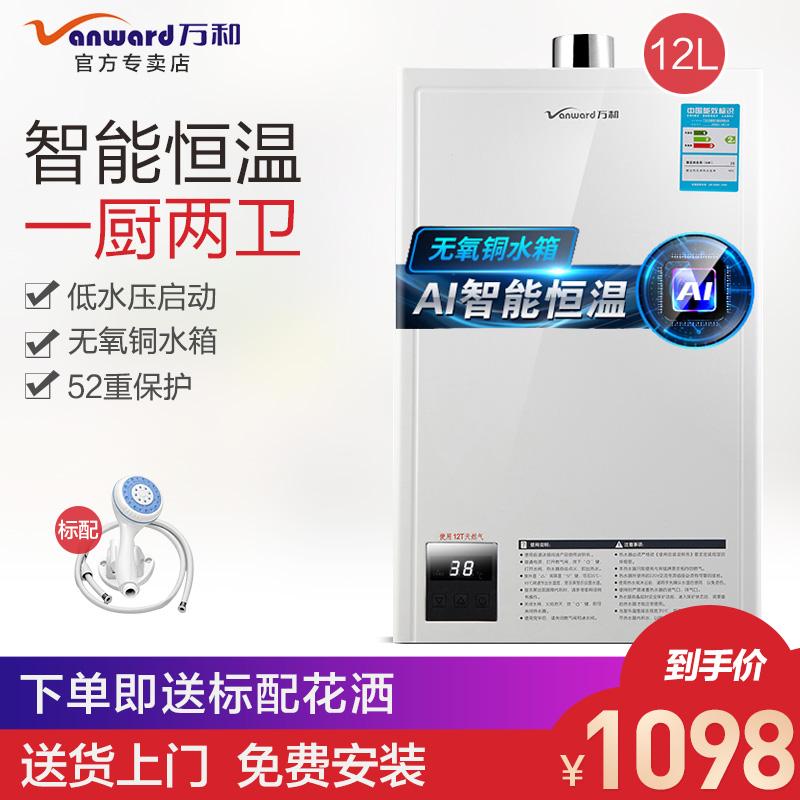 Vanward-万和燃气热水器电家用12升天然气液化气煤气强排恒温10