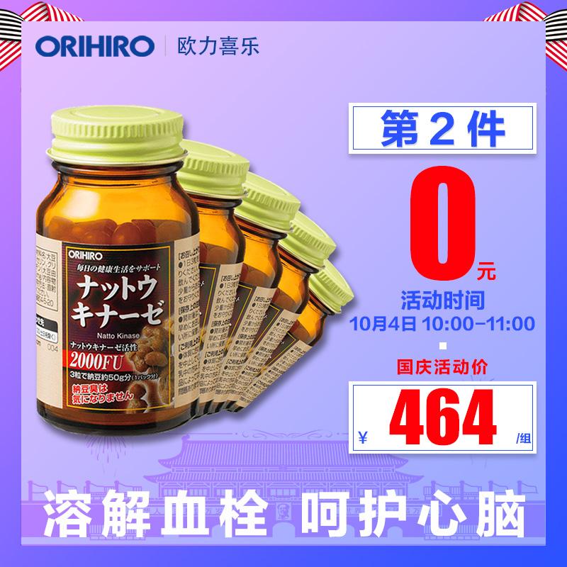 orihiro欧力喜乐 日本纳豆激酶胶囊血栓克星纳豆菌高血糖血脂 5瓶