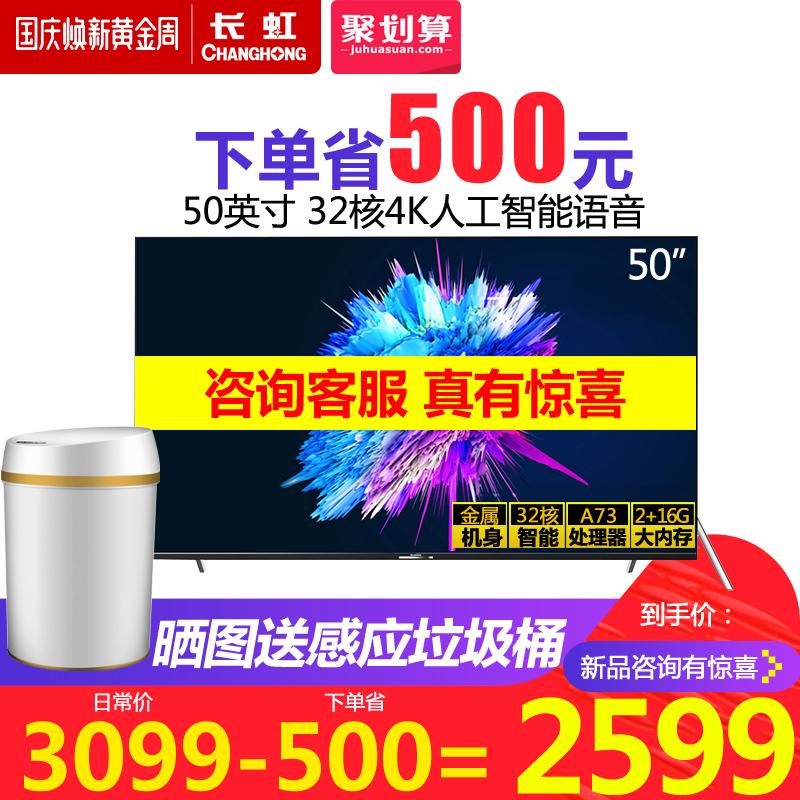Changhong-长虹 50D6P 50吋 4K金属全面屏网络智能LED液晶电视机