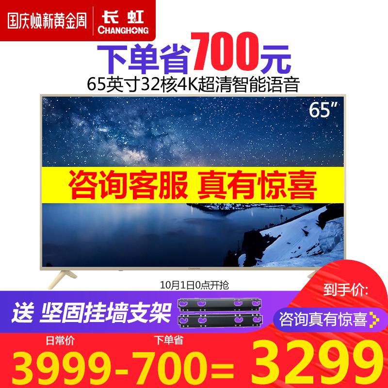 Changhong-长虹 65A5U 65吋32核4K人工智能HDR平板液晶电视机75
