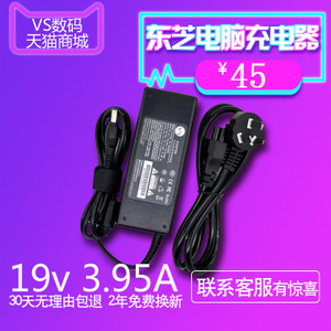 東芝筆記本電源适配器L600 L700電腦充電器電源線通用19v 3.95A