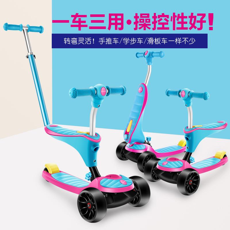 儿童滑板车1-2-3-6岁可坐男孩女宝宝小孩脚踏划板可推可骑多功能