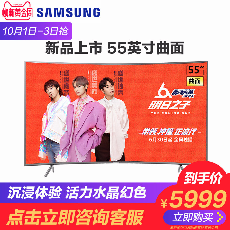 Samsung-三星 UA55NU7300JXXZ 55英寸4k高清智能曲屏液晶曲面电视