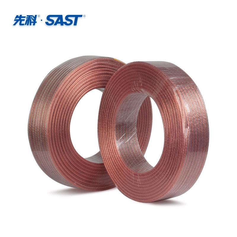 SAST-先科 S01S01专业音响线材喇叭线发烧无氧音箱功放连接线
