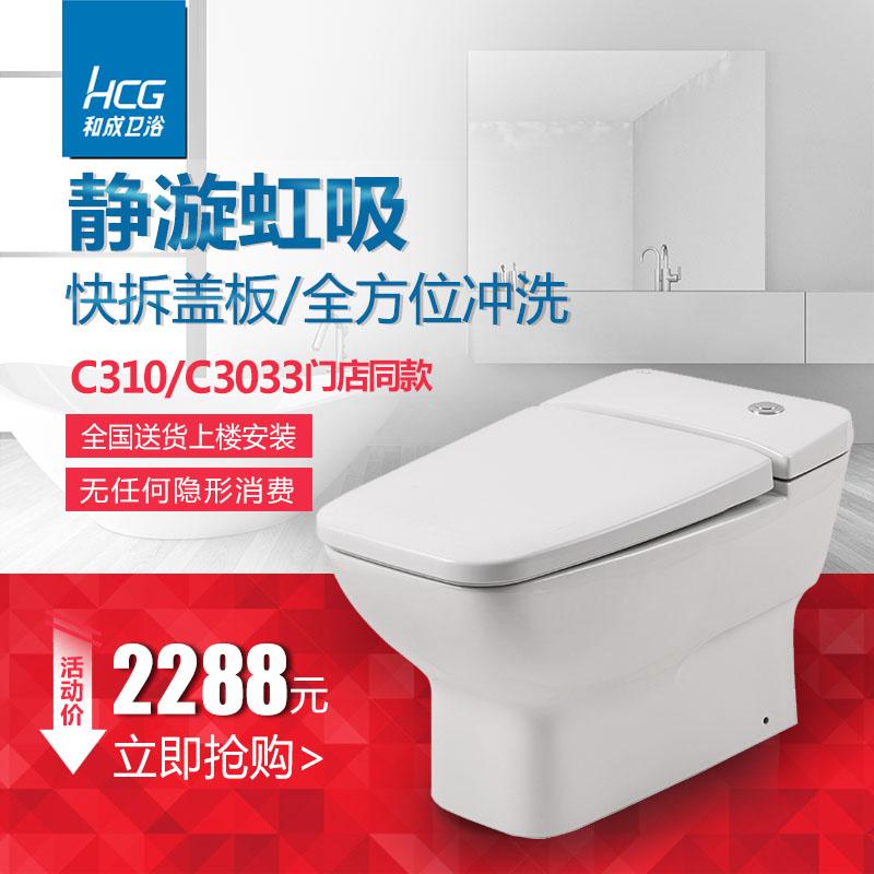 和成卫浴HCG家用抽水普通马桶坐便器陶瓷卫生间座便器C310-C3033