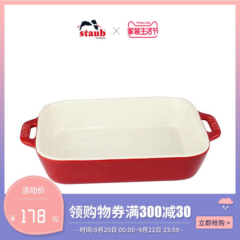 法国Staub 陶瓷长方形烤盘焗饭盘烤箱家用菜果烘焙西餐盘子微波炉