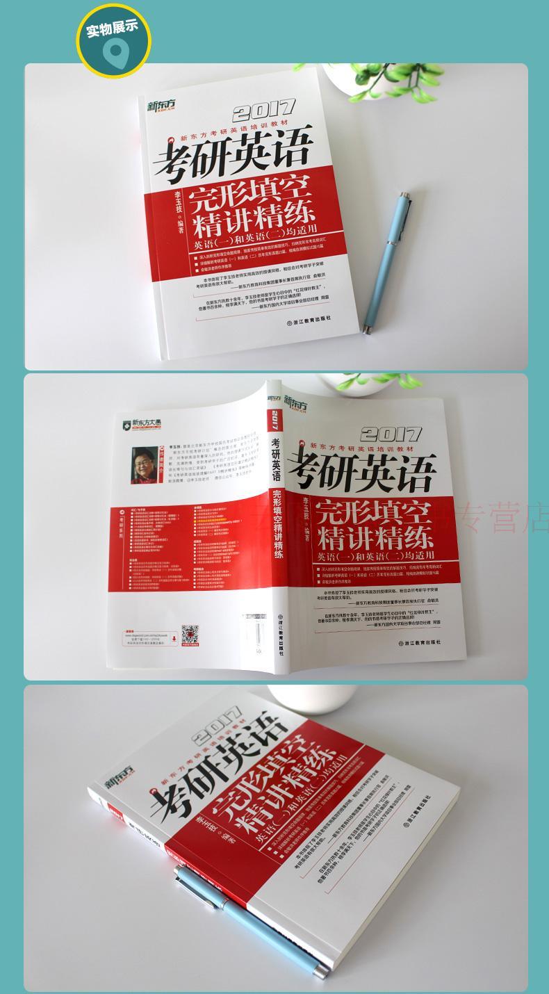 017考研英语完形填空精讲精练 适用英语一二 李玉技 历年完形真题