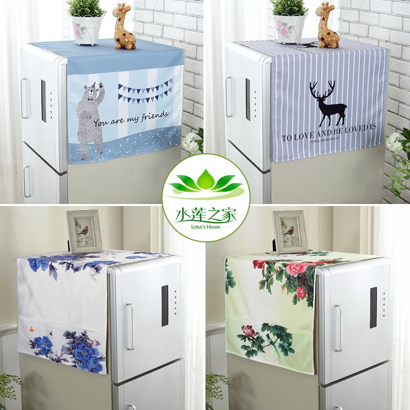 冰箱套防尘罩盖巾布艺滚筒洗衣机盖布单开门上下门对双开门冰箱巾