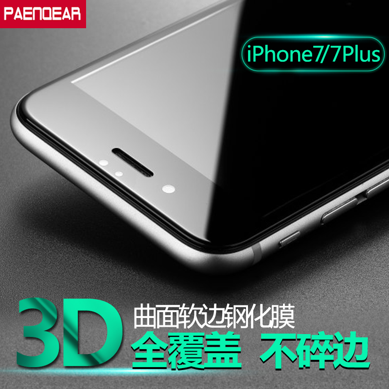 product-based iphone7 tempered film full-screen apple 7plus full coverage of the glass membrane i7 mobile phone protective film