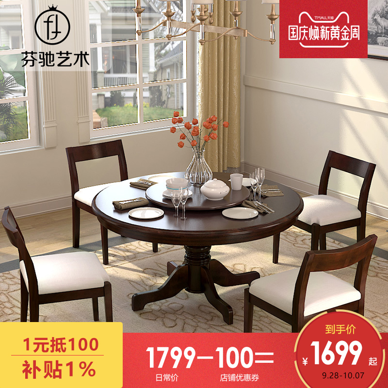 芬驰 美式餐桌 新古典餐桌椅组合 旋转实木大圆桌 餐厅复古饭桌