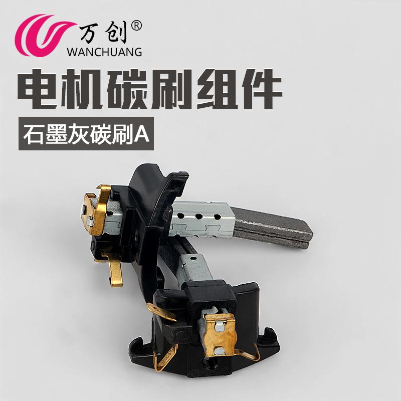 万创吸尘器配件电机马达碳刷 吸尘器电机石墨粉碳刷带碳刷架子