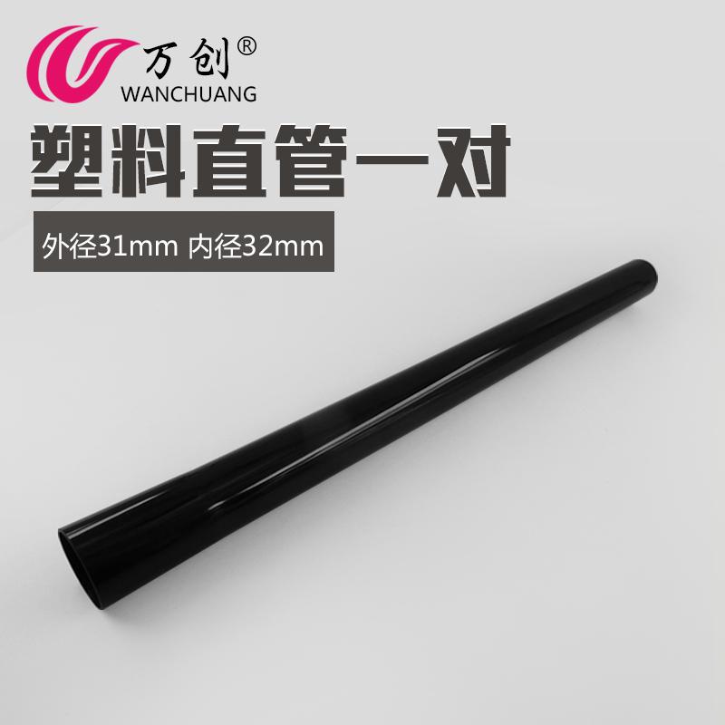 配飞利浦海尔美的吸尘器配件外径31mm通用直管延长杆塑料管硬直管