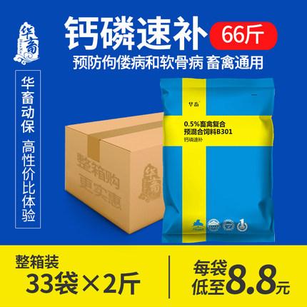 [华畜旗舰店畜牧饲料]整箱33袋钙磷速补兽用维生素猪牛羊饲月销量33件仅售290.4元
