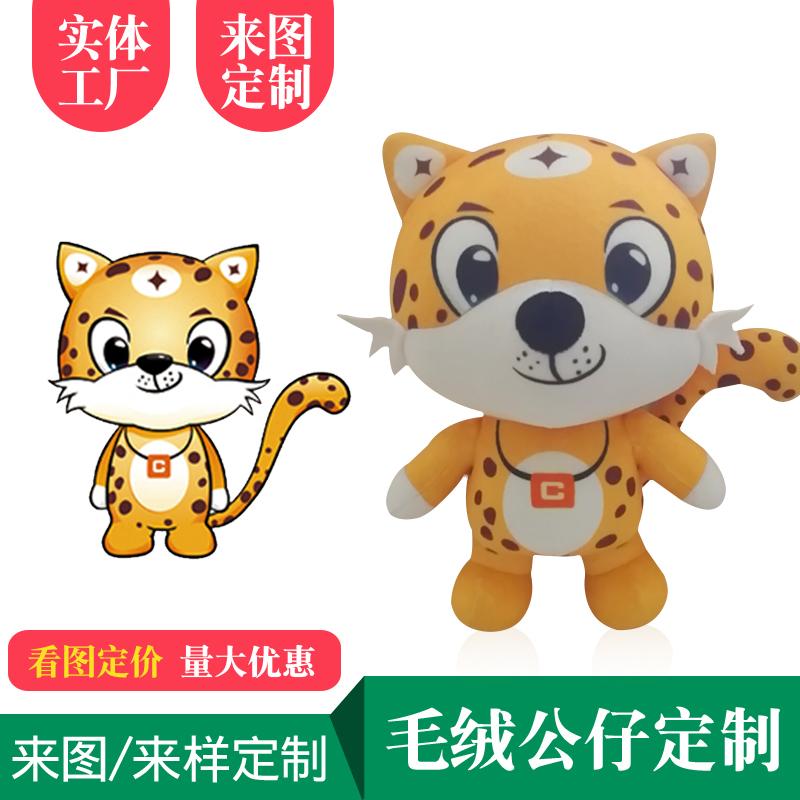 毛绒玩具定制企业礼品公仔加logo吉祥物设计订做毛绒公仔来图定制