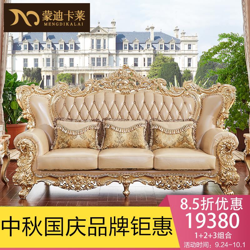 蒙迪卡莱欧式真皮沙发别墅小奢华客厅大户型整装实木家具套装组合